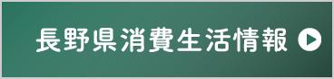 長野県消費生活情報